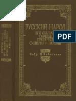 Zabylin Russky Narod 1880 Text