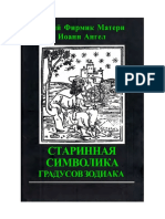 Starinnaya_simvolika_gradusov_zodiaka