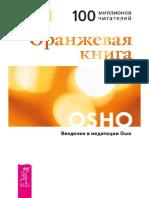 Ошо. Оранжевая книга