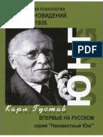 Yung K G Analiz Snovideniy Seminary Osen 1929 g Leto 1930 g M Klub Kastalia 2014