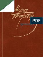 Izbrannoie Mariia Sierghieievna Pietrovykh