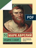 Avidreaders.ru Naedine s Soboy Razmyshleniya (2)