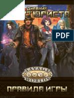 Dnevnik Avantyurista 2nd Ed