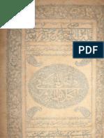 AL-KALAM-UL-MABROOR-FE-RAD-IL-QOL-UL-MANSOOR           زیارت نبی