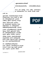 Ekaakshara Upanishad Malayalam PDF Free Download