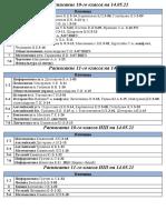 Расписание СШ 2020-2021 2 Полугодие 14.05.2021