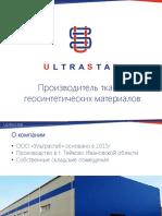 Презентация Ультростаб