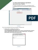 Instruktsiya Po Obnovleniyu Firmware Programmatora