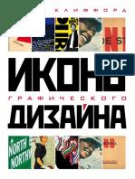 Иконы графического дизайна