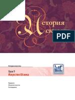 II_urok_09_rus_1560411822