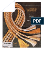 Руководство для начинающих по плетению шнуров.