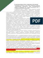 Бухгалтерский учет аутсорсинговых услуг у заказчика и аутсорсера