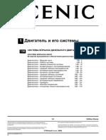 13В - СИСТЕМЫ ВПРЫСКА ДИЗЕЛЬНОГО ДВИГАТЕЛЯ К9К DELPHI DDCR (K9K 722, 728, 729 K9)