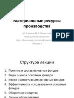 Экономика Лекция 5