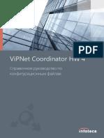 7_ViPNet_Coordinator_HW_4._Справочное_руководство_по_конфигурационным_файлам