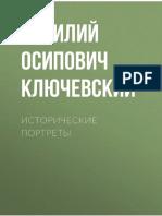 Klyuchevskiyi_V._Istoricheskie_Portretyi.a4