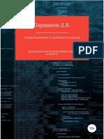 Parshakov_D._Algoritm_Resheniya_10_Pro.a4