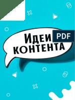 ИДЕИ КОНТЕНТА 2