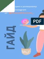 Инструкция_к_успешному_блогу_в_Instagram_@polzydlya1