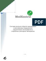 MedKontrol-функциональное-описание-системы-v21