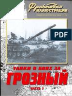 Фронтовая иллюстрация 2007_№9 - Танки в боях за Грозный_ч.1