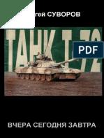 Avidreaders.ru Tank t 72 Vchera Segodnya Zavtra