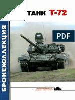 Бронеколлекция. 2011 №4. Танк Т-72 HQ