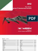 ween-wiper_blade_catalogue grt