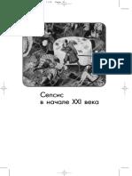 Савельев В.С., Гельфанд Б.Р. - Сепсис в начале ХXI века