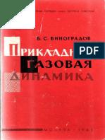 vinogradov_b_s_prikladnaya_gazovaya_dinamika