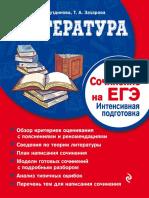 Literatura Sochinenie Na EGE