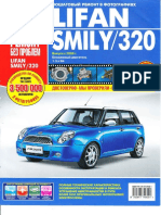 Lifan Smily 320 TR
