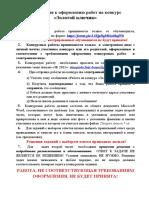 ЗК 2021 Требования к Оформлению (1)