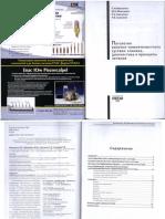 Ивасенко_Патология ВНЧС. Клиника, Диагностика и Принципы Лечения