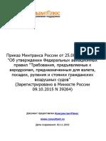 ФАП-262 Требования, предъявляемые к аэродромам