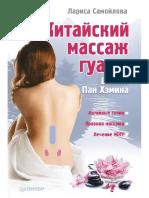 Samoyilova_L._Kitayiskiyi_Massaj_Guasha.a4
