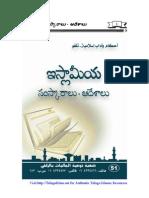 ఇస్లామీయ సంస్కారాలు - ఆదేశాలు (Adaab in Islam) - teluguislam.net