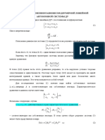 ИИ и ДУ лекция 15