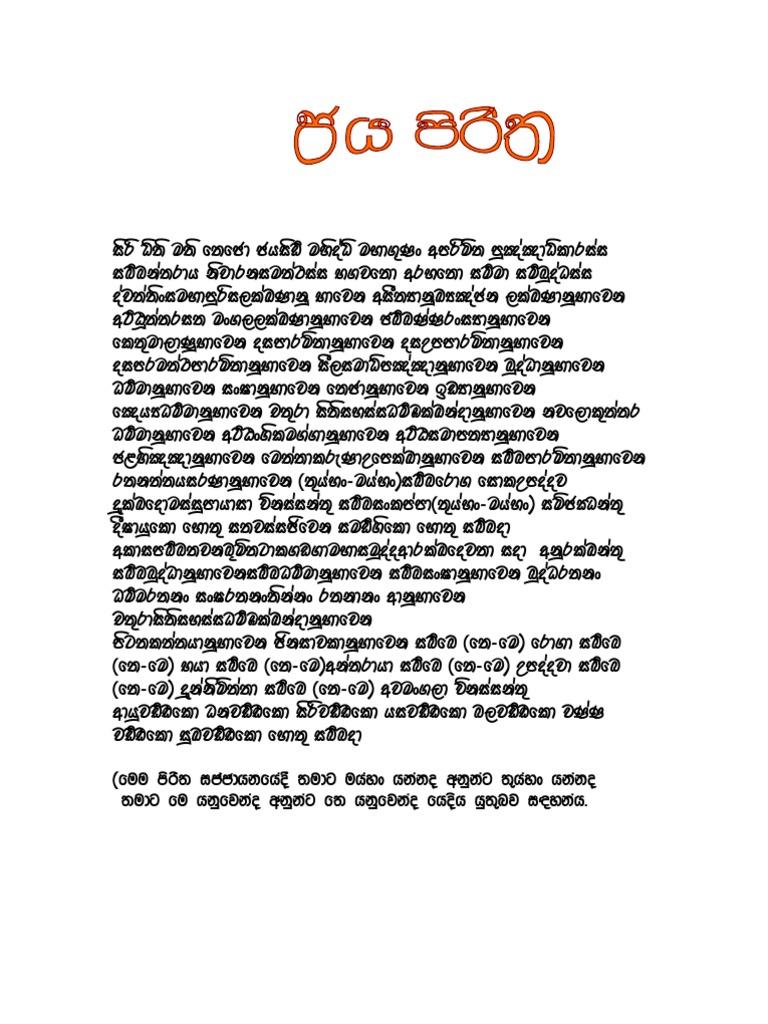 rathana suthraya sinhala pdf free download
