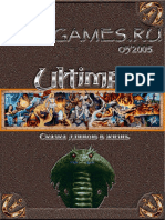 Old Games 2005 03