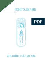 Mongolbank-2006 cyrillic