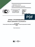Р 54769-2011 Краны требования к устойчивости