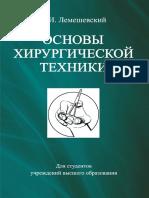 Lemeshevskii a. Osnovy Khirurgicheskoi Tekhniki