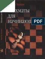 Хенкин в.л. - Шахматы Для Начинающих - 2011