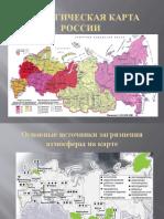 экологическая безопасность Вострикова