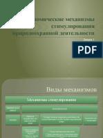 Экономика природопользования Лекция 3 Вострикова