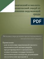 Экономика природопользования Лекция5 Вострикова