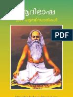 Adi Bhasha by Sri Chattampi Swamikal