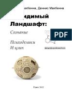Terens Makkenna Nevidimyy Landshaft RuLit Me 499836