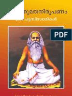 Kristumata Nirupanam - Sri Chattampi Swamikal